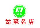 绿杨馄饨店加盟