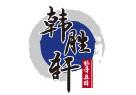 韩胜轩韩式料理