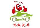 蚂蚁洗车加盟招商