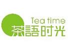 茶语时光奶茶