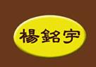 杨铭宇黄焖鸡米饭加盟店