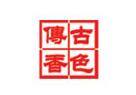 古色传香中式快餐加盟