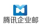 腾讯企业邮箱加盟