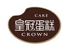 皇冠蛋糕店加盟连锁