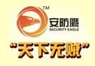 安防鹰安防系统加盟