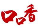 口口香石锅鱼加盟