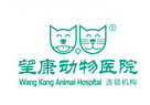 望康动物医院