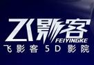 飞影客5D动感影院加盟