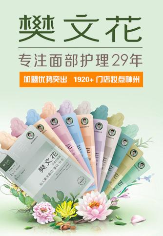 樊文花化妆品店加盟
