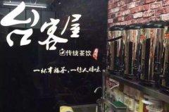 台客屋熊猫奶茶