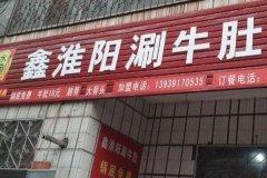 鑫淮阳涮牛肚火锅