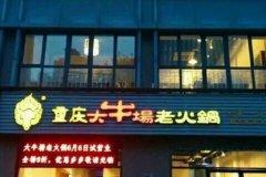 重庆大牛场老火锅