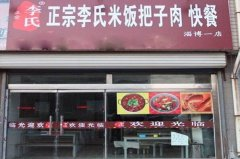 李氏米饭把子肉