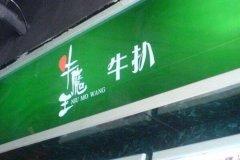 牛魔王牛扒涮涮锅