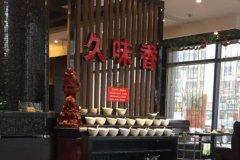 久味香火锅