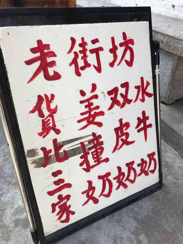 金榜老街坊姜撞奶