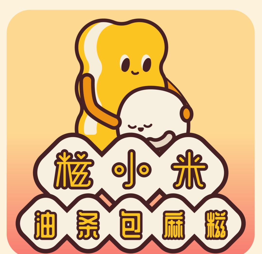 糍小米·油条包麻糍