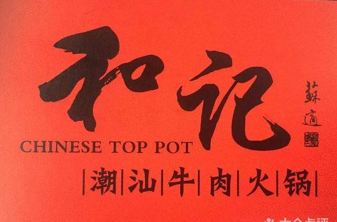 和记潮汕牛肉火锅