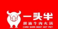 一头牛潮汕火锅