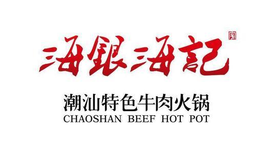 海银海记潮汕牛肉火锅