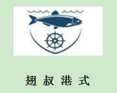 翅叔港式火锅
