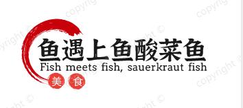 鱼遇上鱼酸菜鱼
