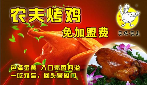 农夫农场烤鸡