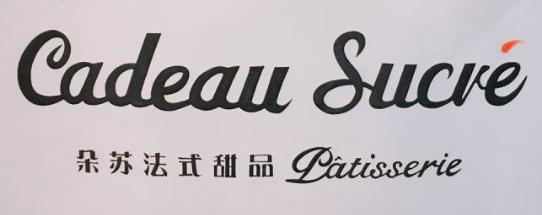 朵苏法式甜品