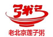 老北京莲子粥