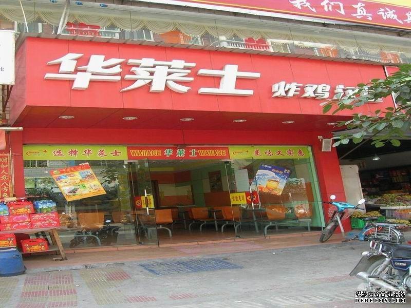 华莱士快餐店形象2