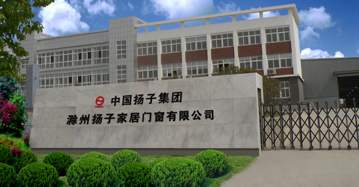 滁州扬子家居门窗有限公司介绍