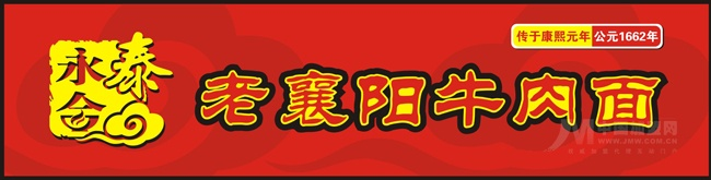 湖北永合泰餐饮文化传播有限公司