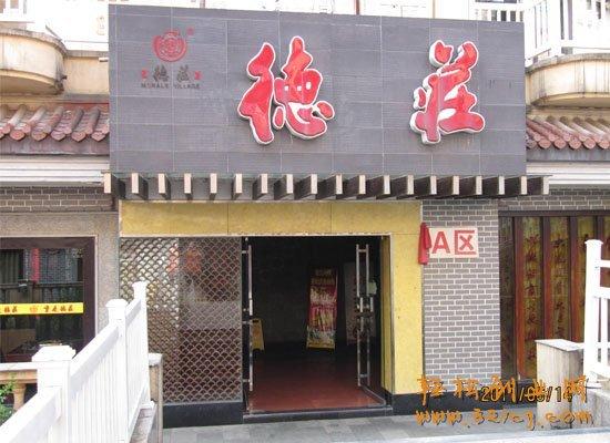 德庄火锅加盟店1