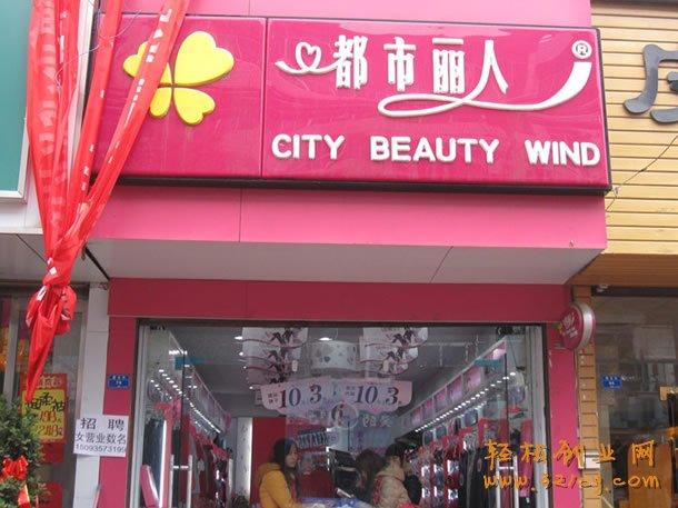 都市丽人内衣加盟店