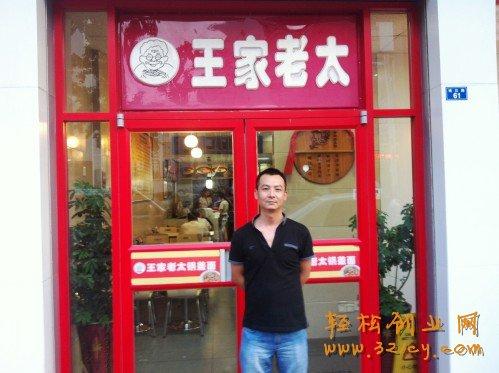 王家老太锅盖面新疆石河子店盛大开业
