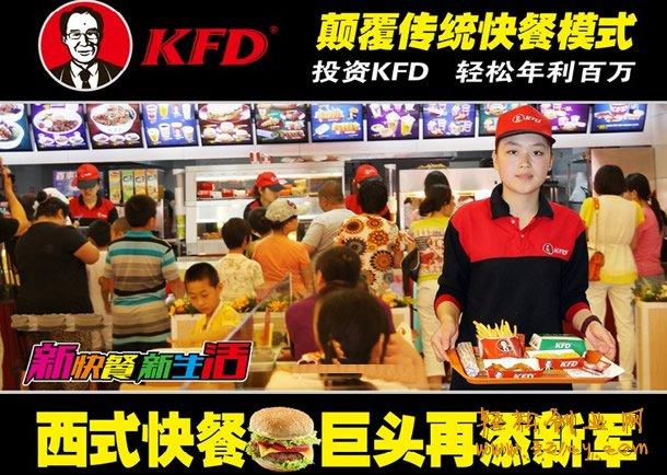 KFD加盟