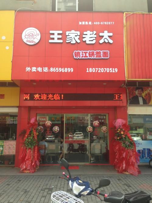 王家老太锅盖面温州加盟店