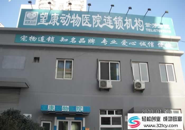 望康动物医院2
