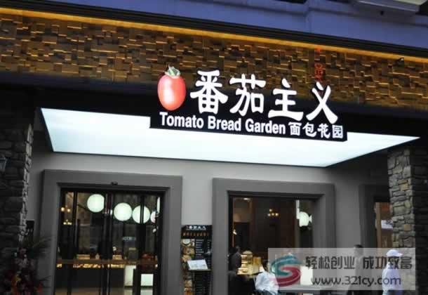 番茄主义西餐店加盟