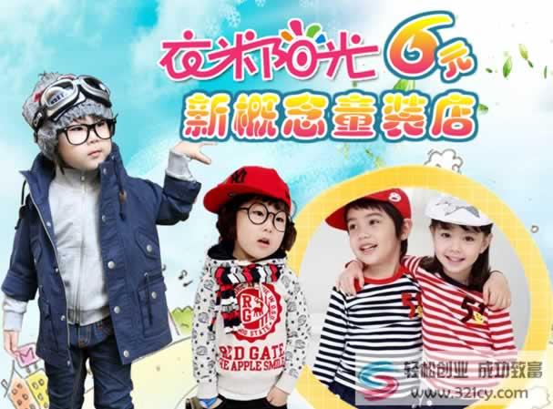衣米阳光童装加盟