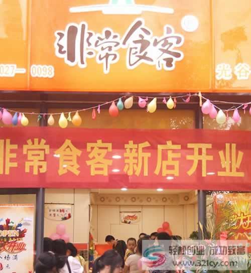 非常食客休闲食品店