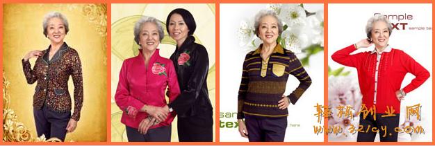 感恩的心中老年服饰加盟