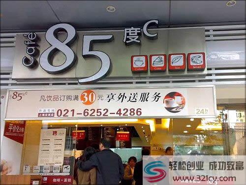 85度c蛋糕店加盟
