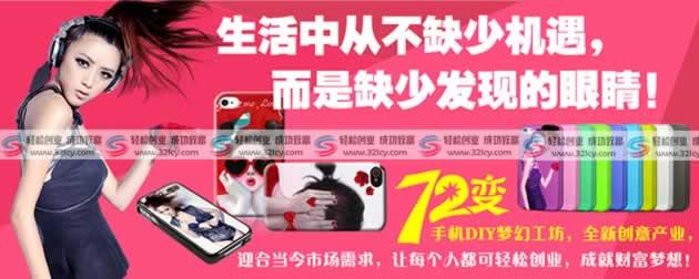 72变手机梦幻工坊加盟