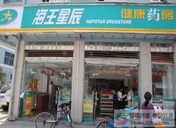 海王星辰药店