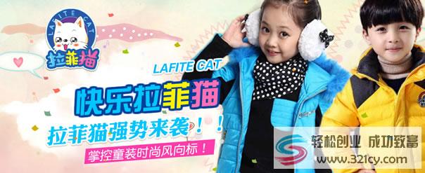 拉菲猫童装加盟
