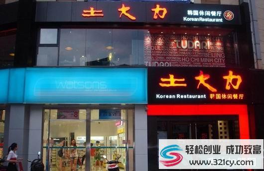 韩国土大力快餐加盟权益