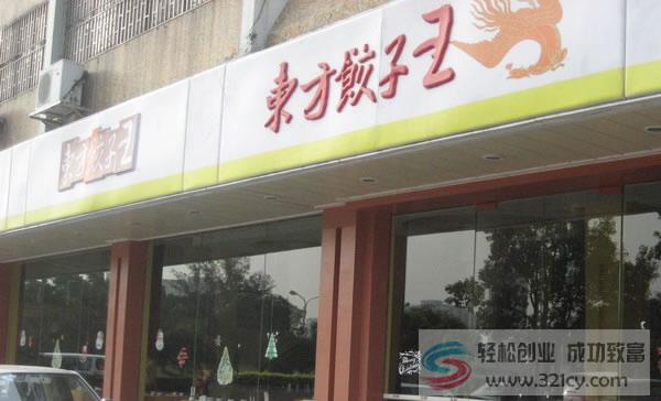 东方饺子王怎么样