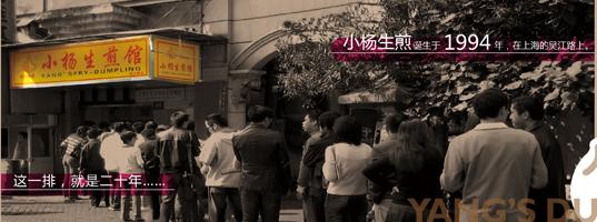 上海小杨生煎包