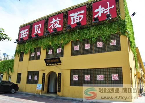 北京西贝莜面村